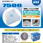 N95 Facial Mask 7500
