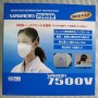 N95 Face Mask 7500V