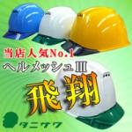 japanese-helmet